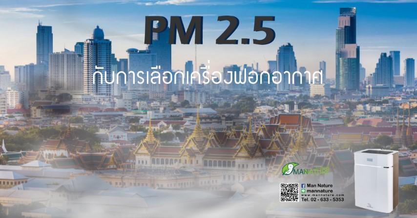 PM 2.5 กับการเลือกเครื่องฟอกอากาศ