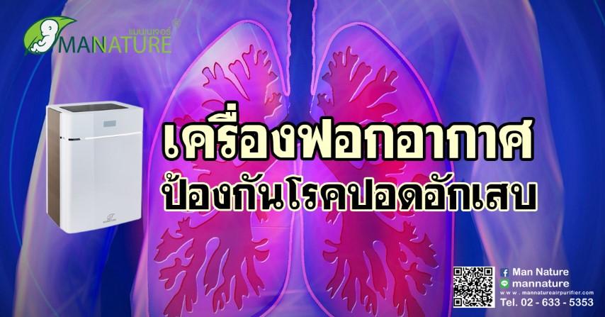 เครื่องฟอกอากาศป้องกันโรคปอดอักเสบ