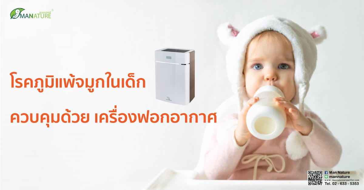 โรคภูมิแพ้จมูกในเด็ก ควบคุมด้วย เครื่องฟอกอากาศ