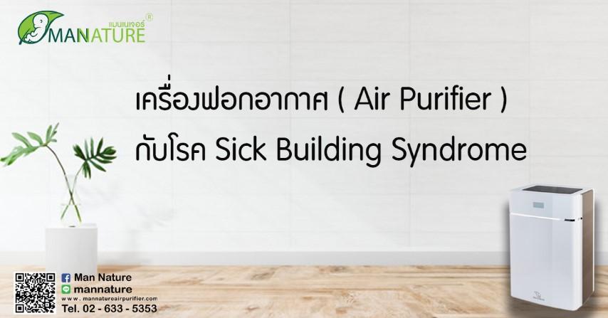 เครื่องฟอกอากาศ ( Air Purifier ) กับโรค Sick Building Syndrome