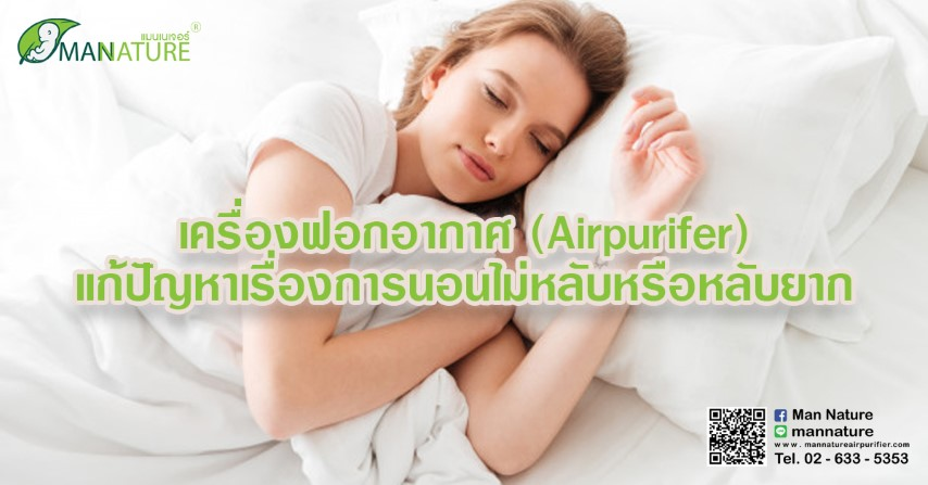 หน้า เครื่องฟอกอากาศ ( Air purifier ) แก้ปัญหาเรื่องการนอนไม่หลับ