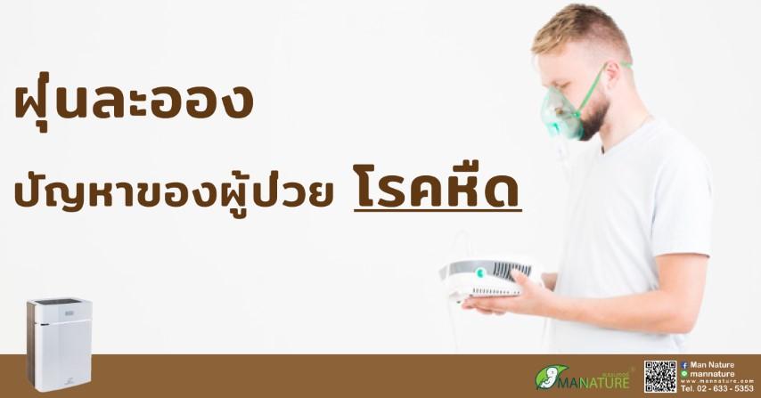 ฝุ่นละออง ปัญหาของผู้ป่วยโรคหืด