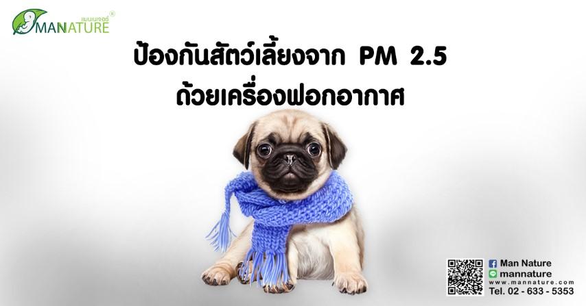 ป้องกันสัตว์เลี้ยงจาก PM 2.5 ด้วยเครื่องฟอกอากาศ