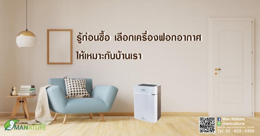 รู้ก่อนซื้อ เลือกเครื่องฟอกอากาศให้เหมาะกับบ้านเรา