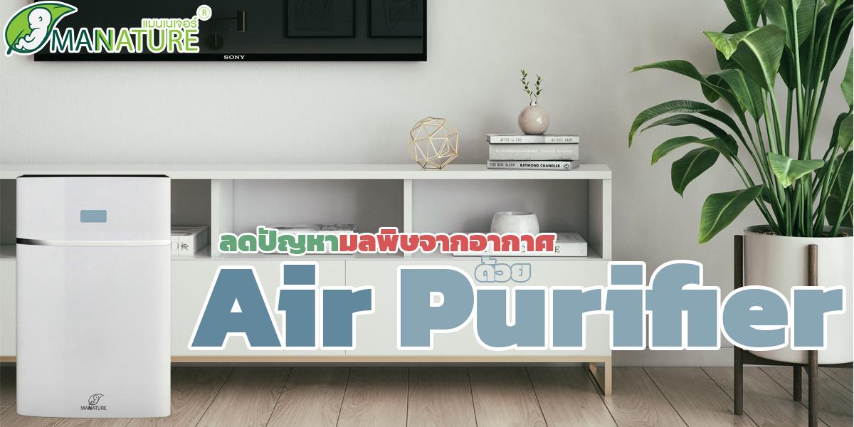 ลด ปัญหามลพิษจากอากาศ ด้วย เครื่องฟอกอากาศ ( Air Purifier )
