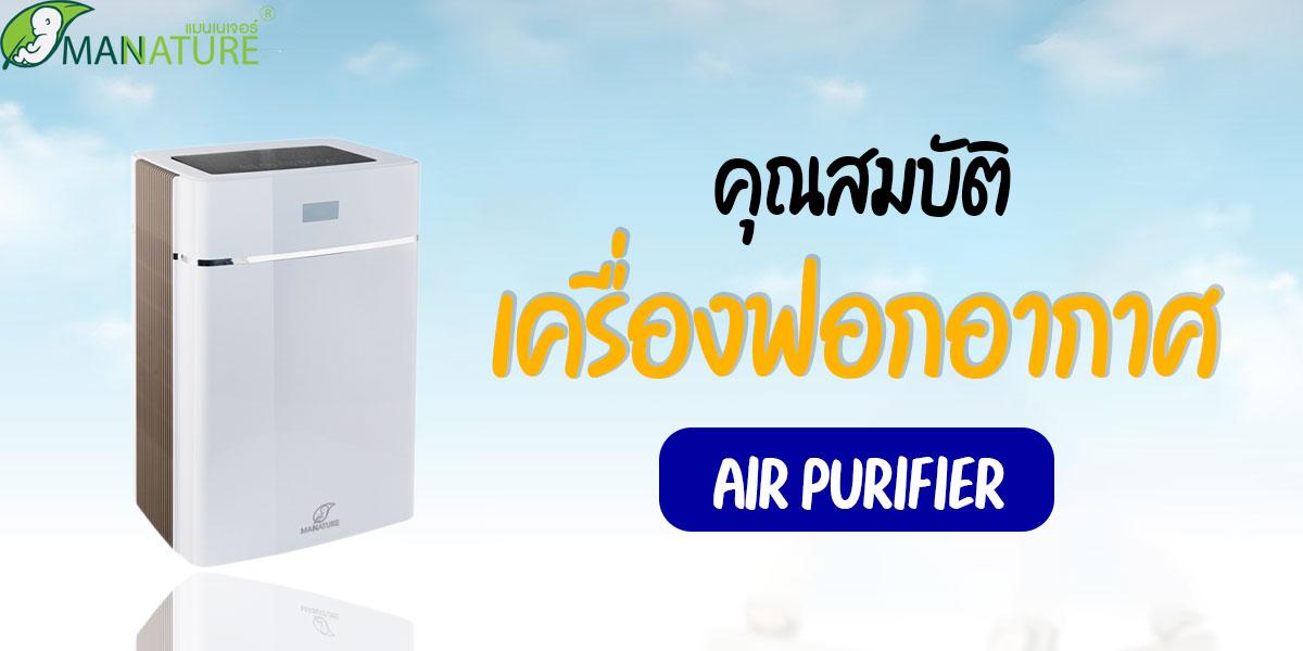 คุณสมบัติ เครื่องฟอกอากาศ ( Air Purifier )
